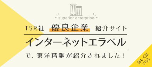 優良企業紹介
